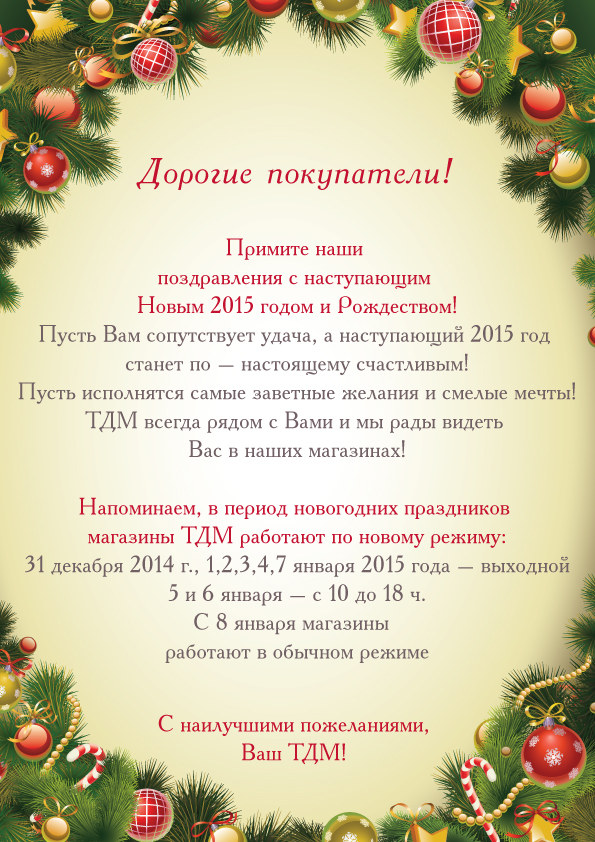 для поздравление новогоднее от столовой вывез